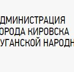 Администрация города Кирова: информация о финансировании пенсий