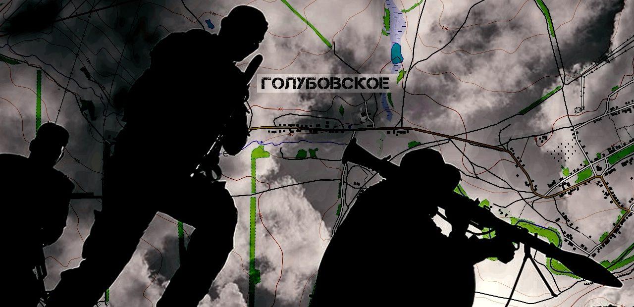 Голубовское 44 блокпост [© Наш Донбасс]