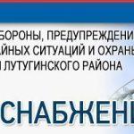 ЛНР пгт. Белое — 21 сентября будет отключена электроэнергия