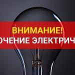Луганск: отключение электроснабжения