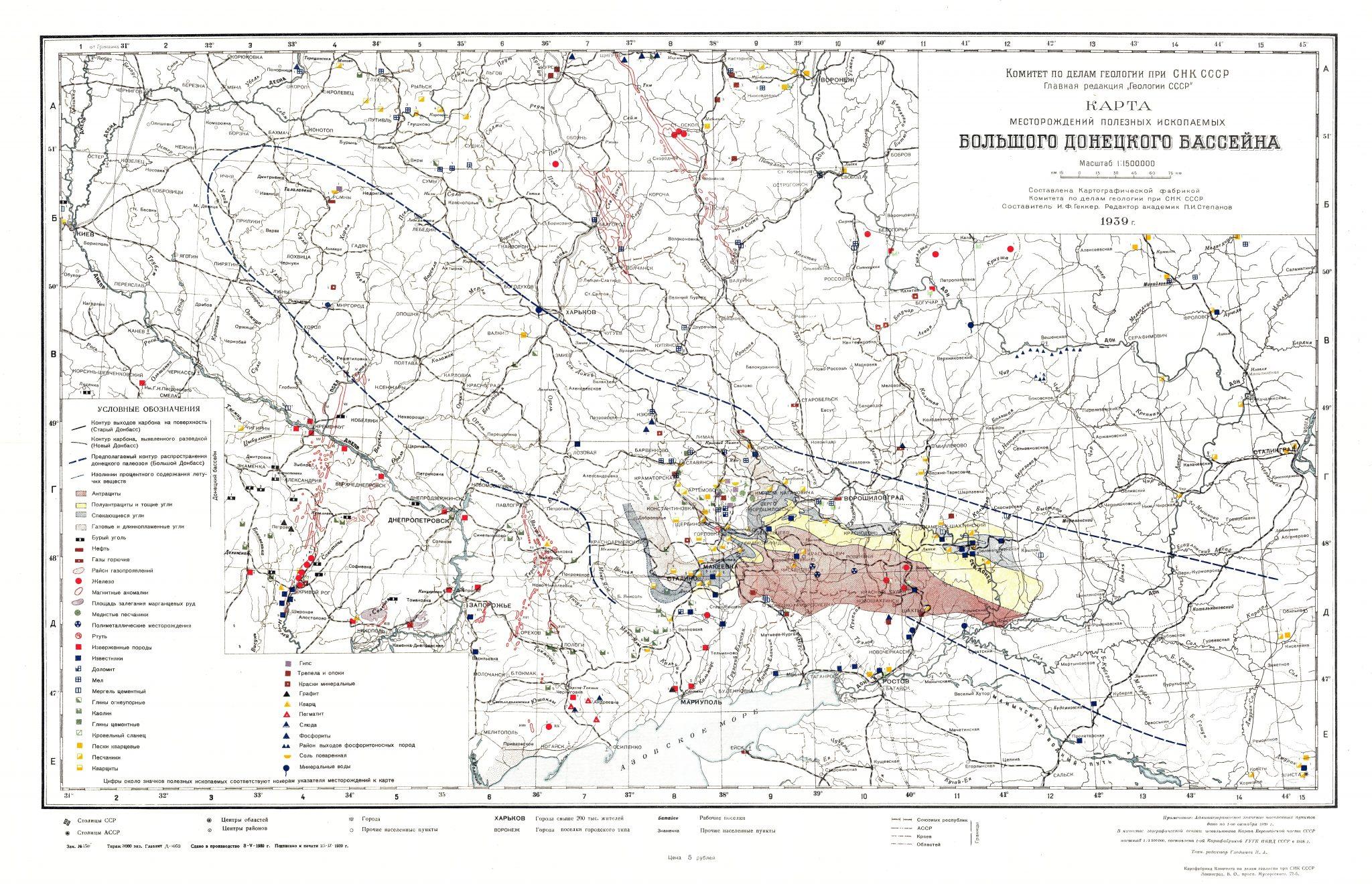 Карта ископаемых Донбасса 1939 г